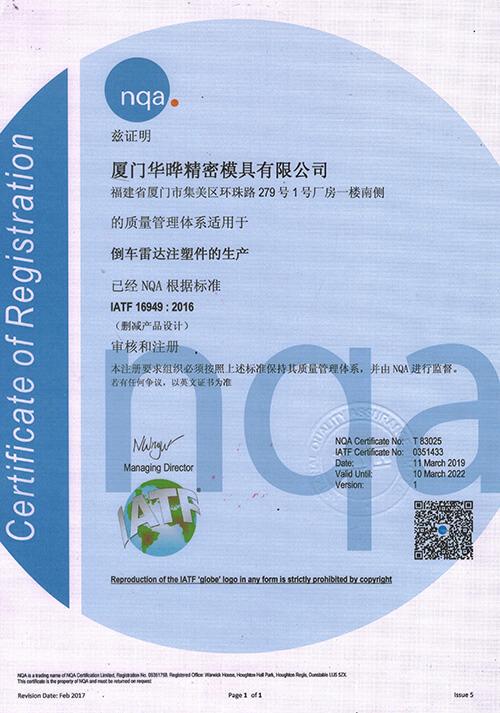 IATF16949中文证书