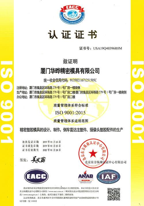 IS9001:2015质量体系证书