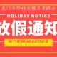 2020春节放假通知-华晔精密模具
